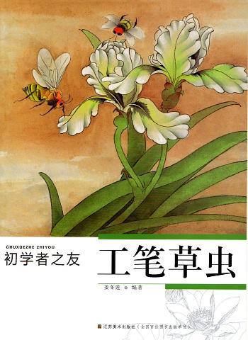 Dipingere gli insetti in stile cinese