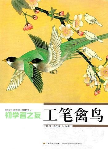 Dipingere gli uccelli in stile cinese
