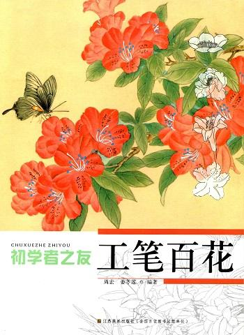 Manuale per imparare a dipingere i fiori in stile cinese.
