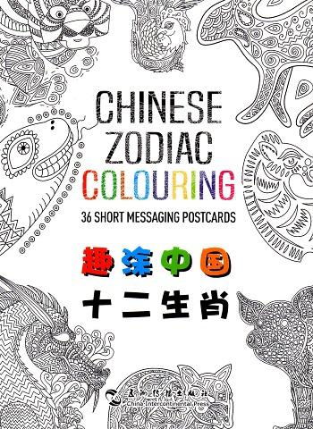 I 12 segni zodiacali cinesi da colorare