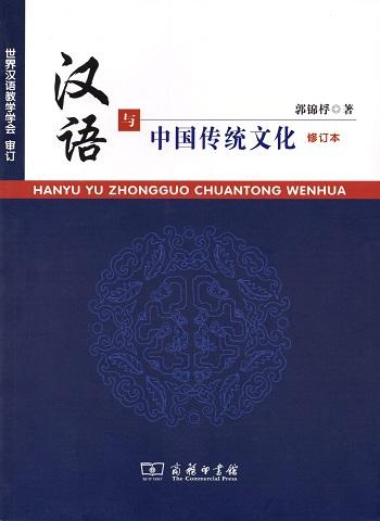 Chinese Language and Chinese Traditional Culture