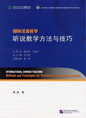 Insegnare l'ascolto e il parlato in cinese