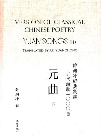 Canzoni del periodo Yuan