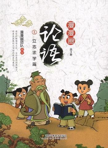 Dialoghi di Confucio a fumetti. 论语漫漫画 (上)