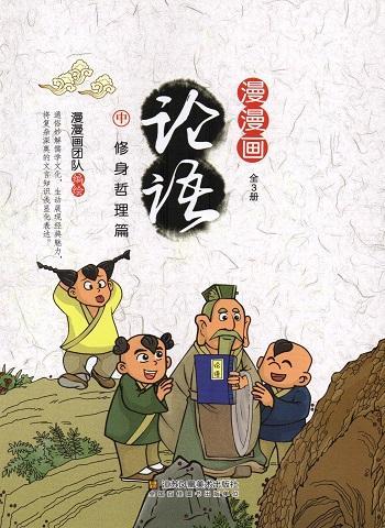 Dialoghi di Confucio a fumetti. 论语慢慢画 (中)