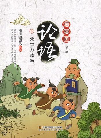 Dialoghi di Confucio a fumetti. 论语慢慢画(下)