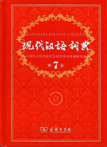 现代汉语词典第7班