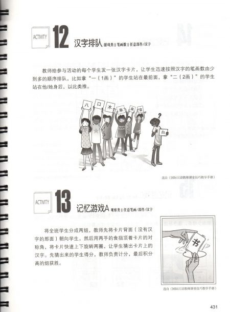 Handbook on Characters Teaching for International Chinese Teachers - 国际汉语教师汉字教学手册