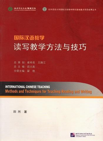 Insegnare a scrivere e leggere in cinese
