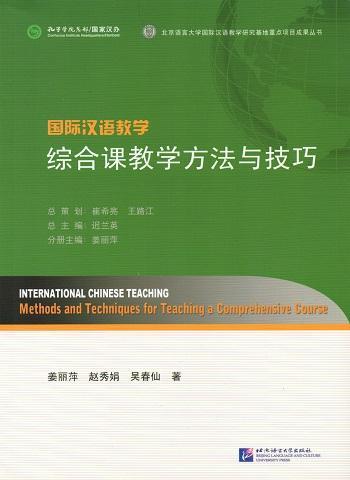 Insegnare il cinese: corso integrato