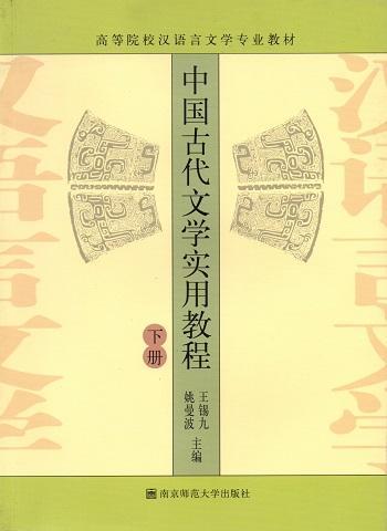 中国古代文学使用教程
