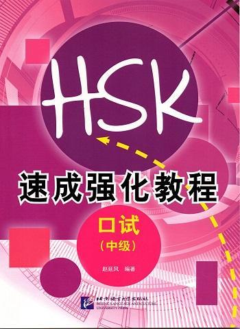 HSKK Intermediate