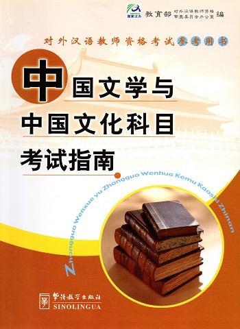 Guida all'esame di letteratura e cultura cinese per docenti di lingua cinese