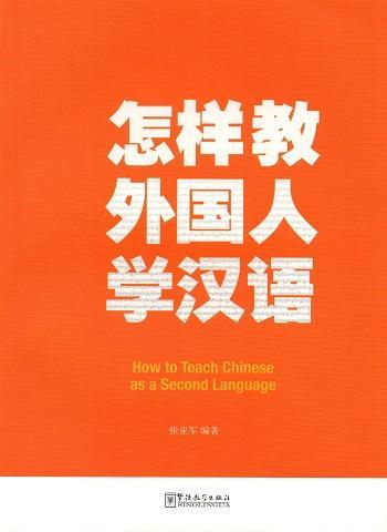 怎样教外国人学汉语