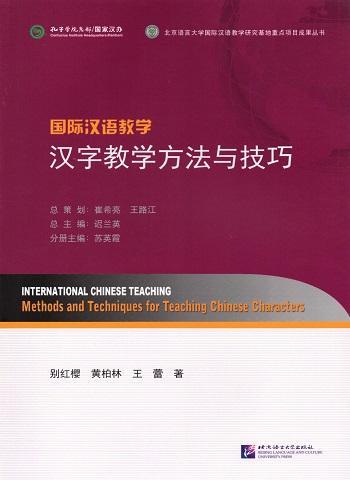 Insegnare i caratteri cinesi
