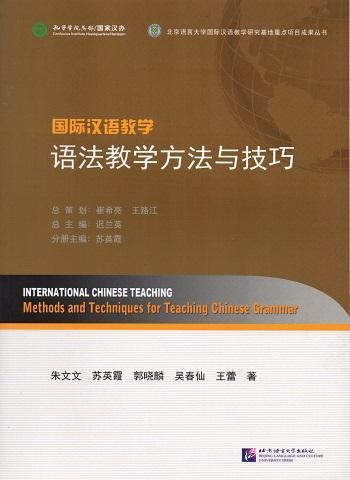 Insegnare la grammatica cinese
