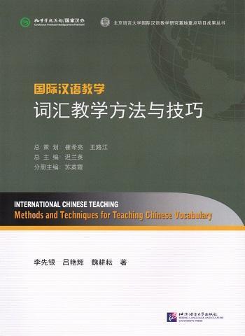 Insegnare il lessico cinese