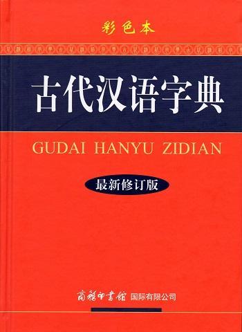 Dizionario di cinese antico