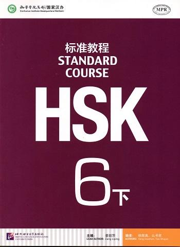 HSK 6B Standard Course Textbook