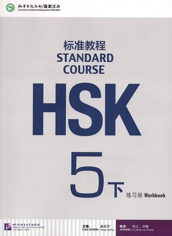 HSK 5A Standard Course Workbook