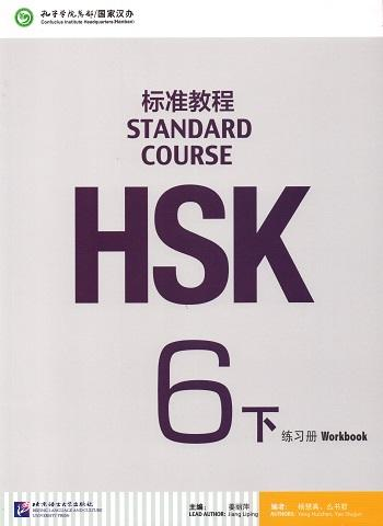 HSK Standard Course 6B Workbook