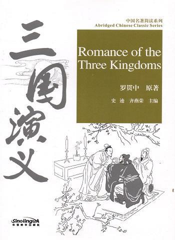 Il romanzo dei tre regni