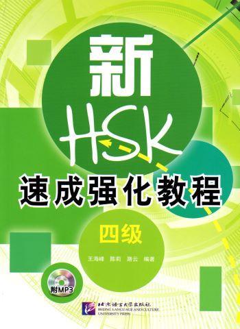 新HSK速成强化教程4级
