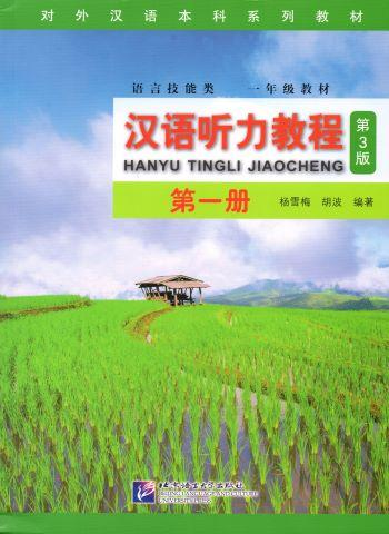 汉语听力教程 第一册
