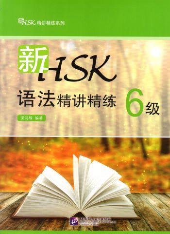 Xin HSK yufa jing jiang jing lian Level 6