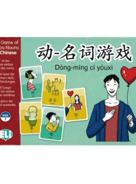 Gioco dei nomi e dei verbi cinesi