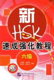 A Short Intensive Course of New HSK 6