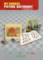 My Chinese Picture Dictionary