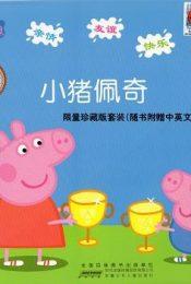 Peppa Pig in cinese. 小猪佩奇